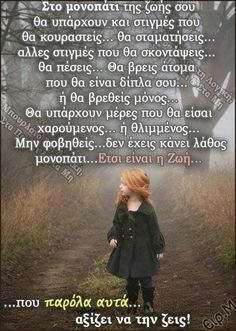 Greek Quotes, Wise Quotes, Inspiring Quotes About Life, Inspirational Quotes, Feeling Loved Quotes, Important People, Life Motivation, Way Of Life, True Words