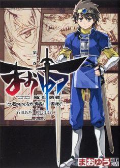 Maoyuu Maou Yuusha - Hero