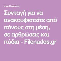 Συνταγή για να ανακουφιστείτε από πόνους στη μέση, σε αρθρώσεις και πόδια - Filenades.gr Health Fitness, Math Equations, Health And Fitness, Gymnastics