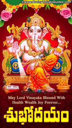 lord vinayaka blessings on Wednes Day-Good Morning Bhakti Quotes hd wallpapers Blessed Wednesday, Good Morning Wednesday, Good Morning Greetings, Good Morning Beautiful Images, Good Morning Picture, Morning Pictures, Ganesh Images, Ganesha Pictures, Greetings Images