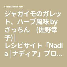 ジャガイモのガレット、ハーブ風味 by さっちん (佐野幸子) | レシピサイト「Nadia | ナディア」プロの料理を無料で検索