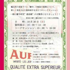 世界お茶まつり 輸出茶箱 蘭字シンポジウム