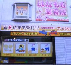 Advertisements across Japan are full of pictures showing you the worst that could happen in a cute, cartoon style.