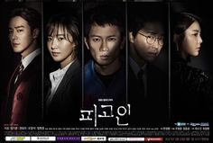 Defendant (Korean Drama)