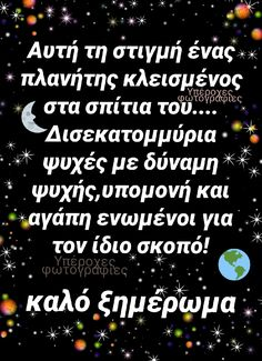 Greek Quotes, Good Night, Life Is Good, Wish, Me Quotes, Mindfulness, Messages, Words, Beautiful
