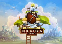 Kopatel online by Vadim Kovtun, via Behance