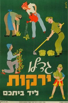 Grow Vegetables Next to Your House | The Palestine Poster Project Archives