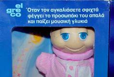 e-mama.gr | Τα Χριστούγεννα που έζησα ως παιδί στα 90's - e-mama.gr 90s Nostalgia, Love S, Vintage Toys, Childhood Memories, The Past, Lunch Box, Retro, Books, Beautiful Things
