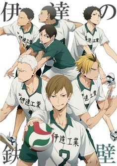 There's one for all the teams I love it || Tags : [ #DateTech | #Dateko | #Haikyuu ]