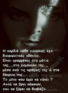 Greek Quotes, My Memory, True Words, Book Quotes, Of My Life, Life Lessons, Illusions, Philosophy, Poems