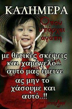 Good Night, Good Morning, Greek Quotes, My Love, Gifs, Paintings, Facebook, Google, Makeup