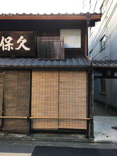 伝統的なよしず@京都