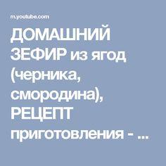 ДОМАШНИЙ ЗЕФИР из ягод (черника, смородина), РЕЦЕПТ приготовления - YouTube