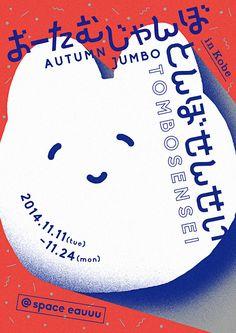 Japanese Poster: Autumn Jumbo Tombosensei. Sasaki Shun. 2014