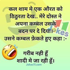 Funny Selfie Quotes, Funny Quotes In Hindi, Status Quotes, Sarcastic Quotes, Jokes Quotes, Best Quotes, Fun Quotes, Very Funny Memes, Latest Funny Jokes