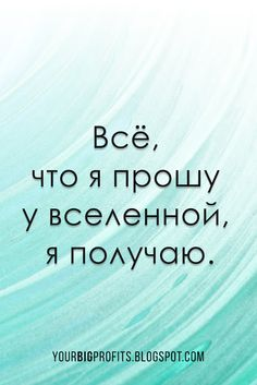 Аффирмации на деньги (часть 8) - BigProfits Self Development, Personal Development, Meditation Books, Wish Board, Buddhist Quotes, Money Affirmations, Life Motivation, Good Thoughts, Motivate Yourself