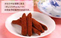 タカラヤは浅草にある『オレンジチョコレート』の完全予約販売のお店です。