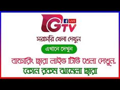 Live Cricket Channels, Sports Channel, Cricket Match, Bangla News, Tv Shows Online, Blogger Tips, New Tricks, Apps, Teaching