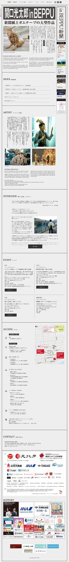 関口 光太郎 in BEPPU WEBサイト / Web Design:Design totte(デザイントッテ) / Graphic Design:井下悠 Webデザイン,ウェブデザイン,イベント,広告,新聞風,別府, Beppu, Bullet Journal
