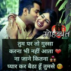 Love you yarr Hindi Quotes, Quotations, Best Quotes, Qoutes About Love, Cute Love Quotes, Lovers Quotes, Life Quotes, Love Sayri, Heartbreaking Quotes