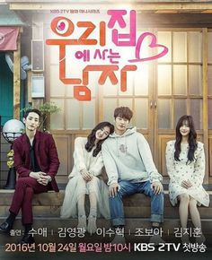 """[Photos + Videos] Added new images and teasers for the upcoming Korean drama """"The Man In My House"""" @ HanCinema :: The Korean Movie and Drama Database Korean Drama List, Watch Korean Drama, Korean Drama Movies, Korean Actors, Watch Drama, Drama Tv Series, Drama Film, Sweet Stranger And Me, Kim Young Kwang"""