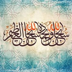 """in which one humbly asks Allah to give something. Allah says: """"Call on me; Arabic Calligraphy Art, Beautiful Calligraphy, Arabic Art, Calligraphy Alphabet, Quran Arabic, Islamic Art Pattern, Islamic Paintings, Allah, Islamic Wall Art"""