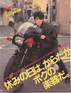 吉川晃司とGPz400F
