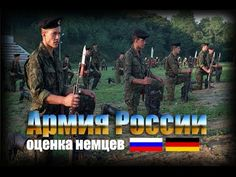Армия России оценка немцев