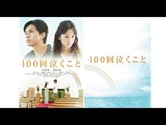 19 Best 私が見たドラマ Dramas I Have Watched Images In