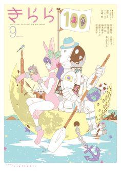 中村佑介の黄色い日記
