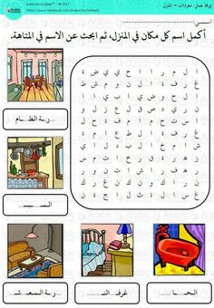 16 Best Arabic Word Search images in 2016 | Arabic words