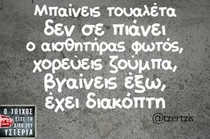 greek Funny Images, Funny Pictures, Best Quotes, Funny Quotes, Funny Greek, Greek Quotes, True Words, Just For Laughs, Just Me