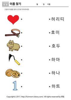 Exercícios de coreano Korean Words Learning, Korean Language Learning, Learn A New Language, Korean Lessons, Lessons For Kids, Korean Picture, Learn Hangul, Learn Korean, Learning Tools