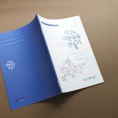 client_대한민국역사박물관 project_교육자료집 편집디자인, 인쇄제작