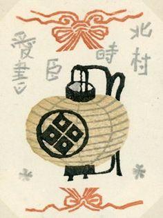 武井 武雄(6) - 蔵書票の世界(日本)
