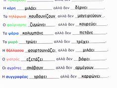 """Dyslexia at home: """"Κάνουν... αλλά δεν κάνουν..."""" Μια άσκηση για τα Ρήματα στη Δυσλεξία!"""