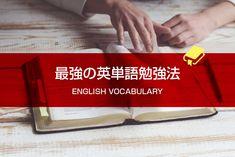 英単語の効率的な覚え方を知らない人はとても多いです。「英単語暗記が得意だ」という人は少ないはず。英単語を効率よく暗記するには、覚えておくべき原則があります。それにしたがって学習を続ければ、1か月で英単語帳を1冊覚えることはさほど難しくあ Kids English, English Study, English Class, Learn English, English Phrases, English Words, English Language, Study Hard, Study Notes