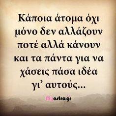"""1,924 """"Μου αρέσει!"""", 12 σχόλια - Life Quotes (@quotes._greek_best) στο Instagram Life Quotes, Instagram Posts, Quotes About Life, Quote Life, Living Quotes, Quotes On Life, Life Lesson Quotes"""