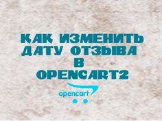 Как изменить дату отзыва в Opencart 2