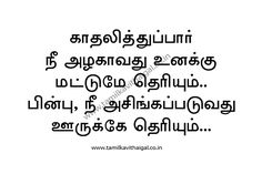 Tamil Kavithai   Tamil Funny Fb Kavithai Images ~ Tamil Kavithaigal