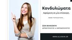 Εάν δείτε οποιαδήποτε βλάβη ή ελιτσα στην περιοχή των γεννητικών οργάνων επικοινωνήστε μαζί μας άμεσα! ✅ Το All For Skin είναι δίπλα σας ώστε να κάνετε την πρόληψη αλλά και την έγκαιρη διάγνωση!  Ενημερωθείτε σήμερα με ένα εισερχόμενο μήνυμα 💌 ή ☎️ Καλέστε μας στο 211 410 2548  www.all4skin.gr  #AllForSkin #kondilomata
