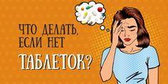 Как без таблеток избавиться от головной боли за 5 минут - https://lifehacker.ru/2016/12/07/acupressure/