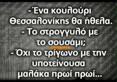 ΚΟΥΛΟΥΡΙ ΘΕΣΣΑΛΟΝΙΚΗΣ Funny Jokes, Hilarious, Funny Shit, Funny Stuff, Funny Greek Quotes, Love Me Quotes, Can't Stop Laughing, Jokes Quotes, English Quotes