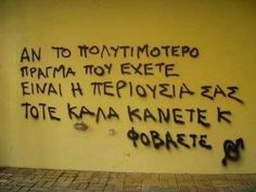Greek Quotes, Art Quotes, Street Art, Wall Street, Graffiti, Letters, Sayings, Words, Truths