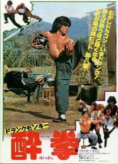 """Jackie Chan is quite a hunk in """"The Drunken Master"""" in Although, the english dubbing is so lame. I would have liked sub titles instead! :D Oh well, its still a good movie, even though his character is quite a prick for the longest time. Karate Movies, Kung Fu Movies, Kung Fu Martial Arts, Martial Arts Movies, Old Movies, Vintage Movies, Bruce Lee, Love Movie, I Movie"""