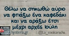 Greek Quotes, True Words, Just For Laughs, Funny Moments, Laugh Out Loud, Sarcasm, Favorite Quotes, Funny Pictures, Funny Pics