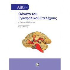 ABC στον Θάνατο του Εγκεφαλικού Στέλεχος (2η έκδοση) Art, Art Background, Kunst, Performing Arts, Art Education Resources, Artworks