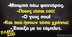 Funny Greek Quotes, Funny Quotes, True Words, Funny Things, Jokes, Lol, Teaching, Humor, Sayings