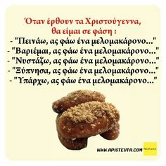 Funny Greek Quotes, Funny Images, Laugh Out Loud, Humor, Yolo, Funny Stuff, Xmas, Life, Humorous Pictures