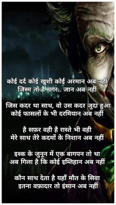 Anginath sawaalonka jawaab doondne nikly my fir Mila nhi jawaab. Love Poems In Hindi, Poetry Hindi, Love Quotes Poetry, Hindi Quotes On Life, Hurt Quotes, Boy Quotes, Love Quotes For Him, Strong Quotes, Hindi Qoutes